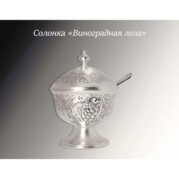 Серебряная солонка  Виноградная лоза
