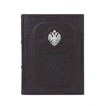 Книга  - Царские Забавы