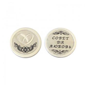 Монета сувенирная  Свадебная