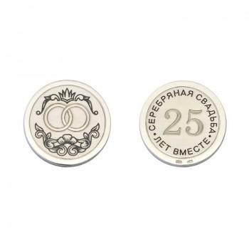 Монета сувенирная  Серебряная свадьба