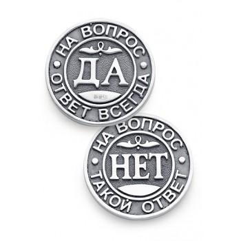 Серебряная монета  - Да/Нет